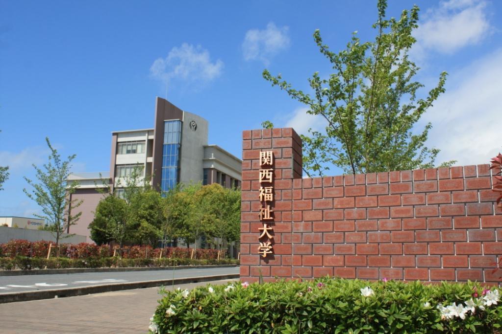 関西福祉大学 学校概要 キャリ...