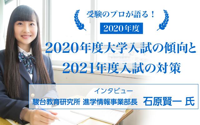 2021 日程 大学 早稲田 入試